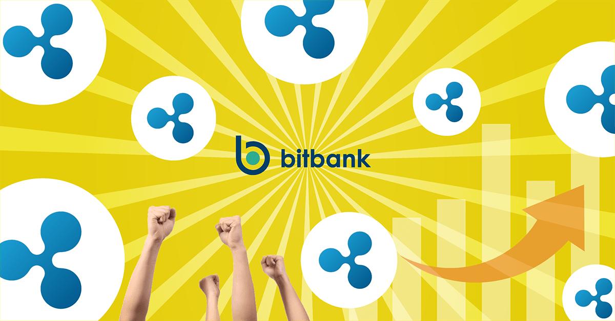 bitbank.cc 新規口座開設