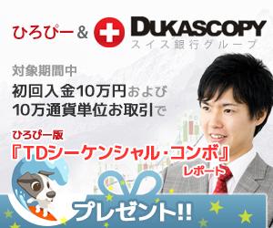 デューカスコピー・ジャパン新規口座開設『ひろぴー版