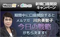 ドル円スプレッド0.2銭キャンペーン中マネックスFX×口座開設で選んでもらえるメルマガ1ヶ月・タイアップキャンペーン(川合 美智子先生)