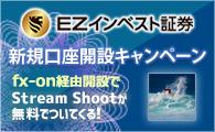 EZインベスト証券×Stream Shootタイアップキャンペーン