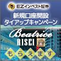 口座開設であの Beatrice の最新作Beatrice RISE1がもらえるキャンペーンを実施中!! ミニコース専用EAです。