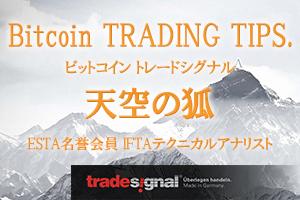 天空の狐/ビットコイン/FX・CFD・コモディティ・株価指数/国際金融市場メルマガ