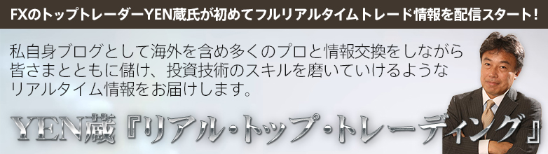 YEN蔵のリアルタイムメルマガ『リアル・トップ・トレーディング』