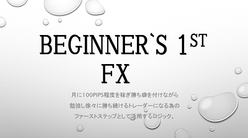 beginners1stfx.png