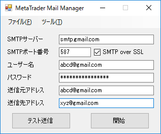 MetaTrader Mail Manager商品画像