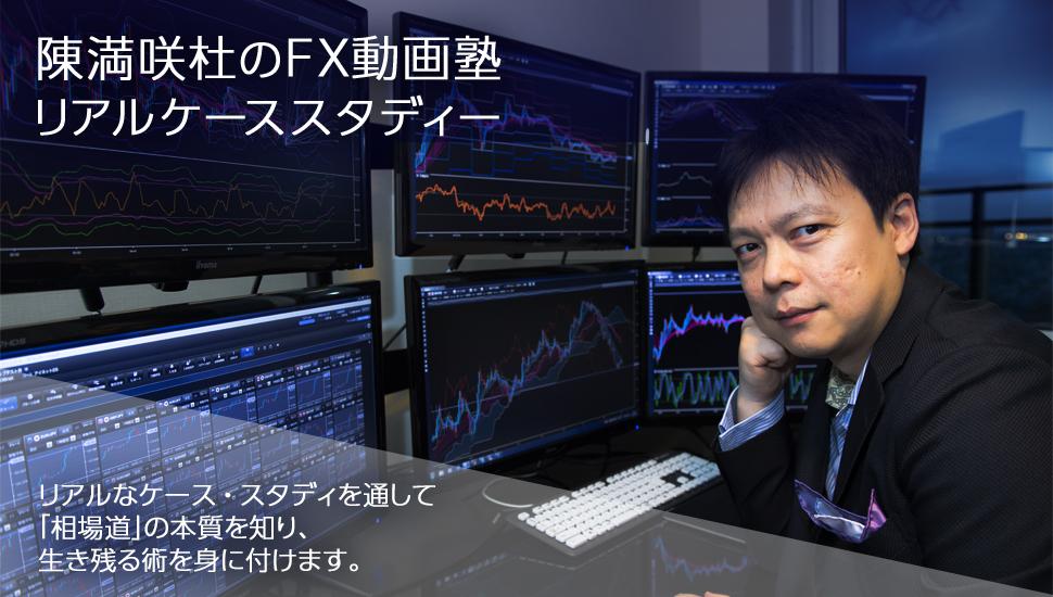 陳満咲杜のFX動画塾 リアル・ケーススタデイ
