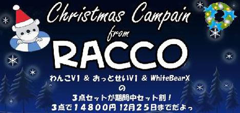 クリスマス特別企画 RACCOシリーズ3点セット