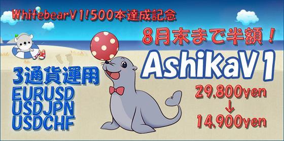 Ashika V1