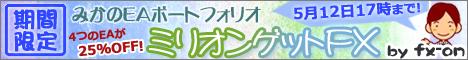 みかのEAポートフォリオ「ミリオンゲットFX」