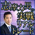 志摩力男の実戦リアルトレード