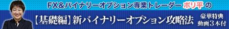 【基礎編】新バイナリ―オプション攻略法