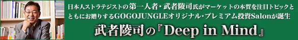 武者陵司の『Deep in Mind』GOGOJUNGLEオリジナル・プレミアム投資Salon