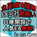 fx-on.com����y�[�W�͂�����I
