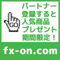 fx-on.comアフィリエイトサービスで報酬GET!