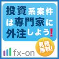 fx-on.com投資クラウドソーシングで報酬GET!