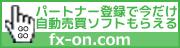 fx-on.comアフィリエイト無料サービス!報酬GET!