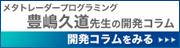 豊嶋久道先生のメタトレーダープログラミング開発コラム