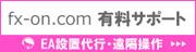 fx-on.com有料サポート