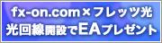 fx-on.com×フレッツ光の新規申込開通キャンペーン