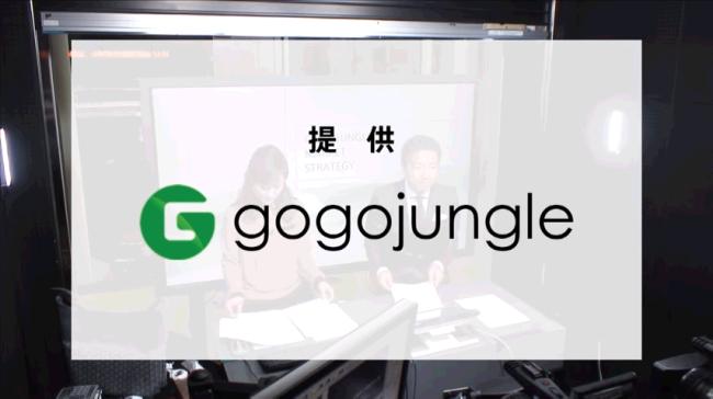 GOGOJUNGLE マーケット・ストラテジー