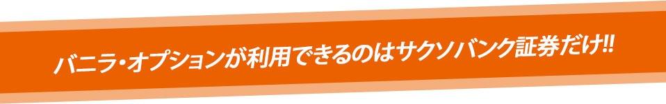 バニラ・オプションが利用できるのはサクソバンクバンク証券だけ!!