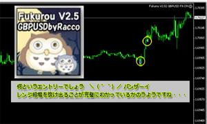 なんていうことでしょう!こんなエントリーが出来るEAなんて見たことない!!Fukurou V2.5 は、逆張りスキャルピングだけど利大も狙う!