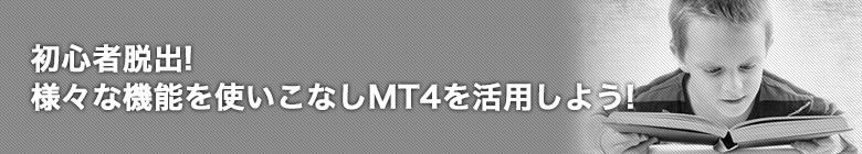 MetaTrader4って何?という方へ、MT4の操作方法や活用法をご紹介します。