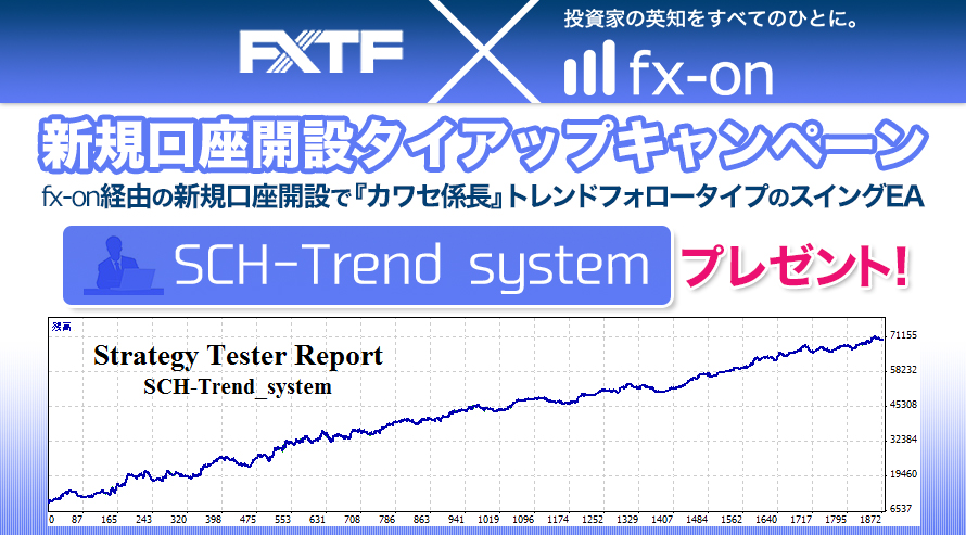 FXトレード・フィナンシャル×fx-onタイアップSCH-Trend systemプレゼントキャンペーントップ画像
