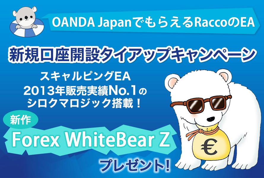 OANDA Japan×Forex WhiteBearZ EURJPYプレゼントキャンペーントップ画像
