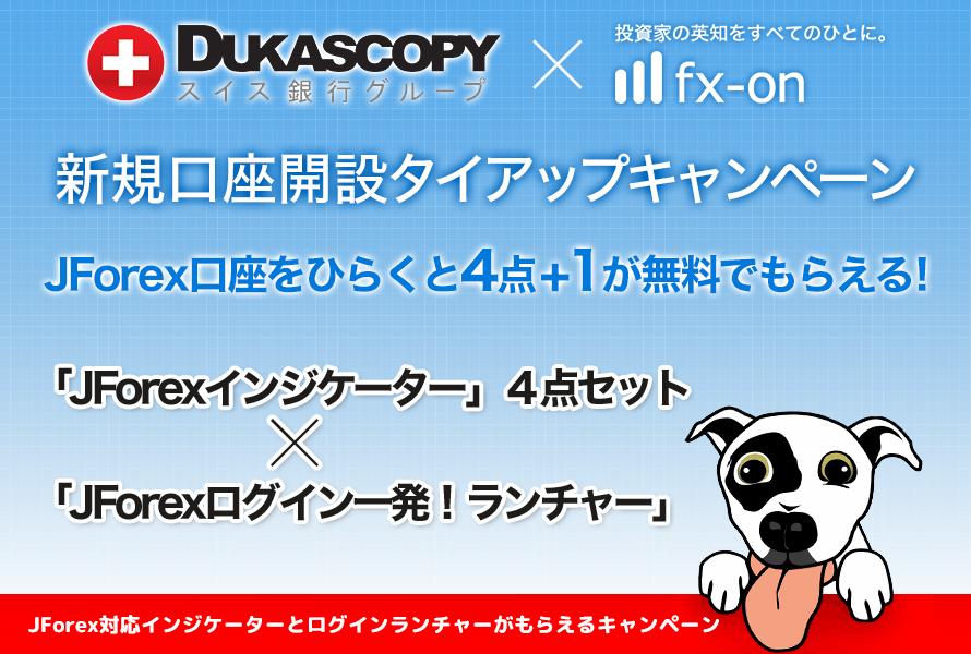 デューカスコピー・ジャパン × 「JForexインジケーター」4点セット+おまけプレゼント新規口座開設キャンペーントップ画像