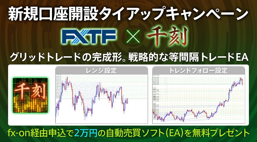 FXTF×BLT「ShinkuuHadouken」プレゼントキャンペーントップ画像