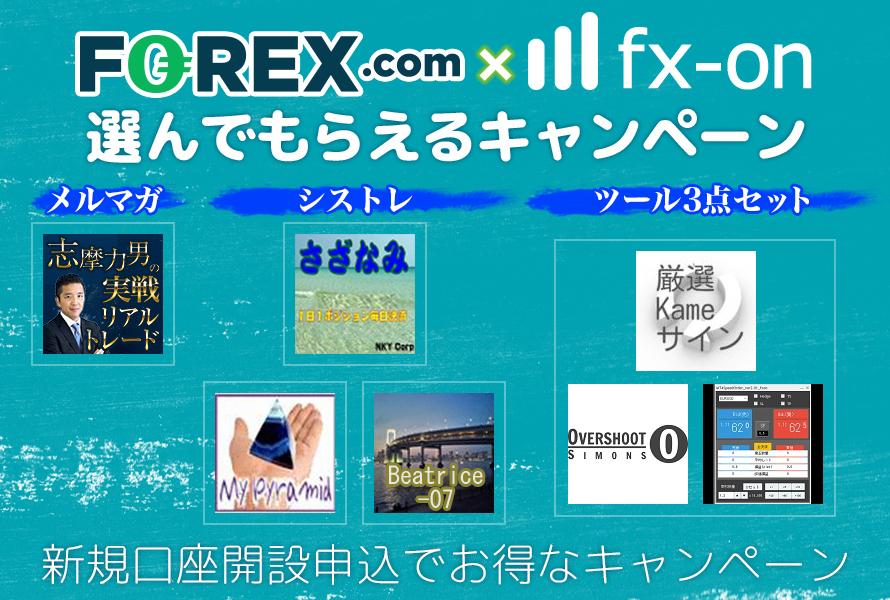 FOREX.com × fx-on『選んでもらえるキャンペーン』トップ画像