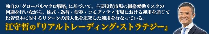 江守哲のリアルトレーディング・ストラテジー(1ヶ月の無料購読)