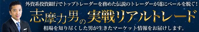 志摩力男の実戦リアルトレード(1ヶ月の無料購読)