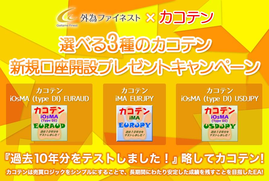 外為ファイネスト × fx-on『選んでもらえるキャンペーン』トップ画像