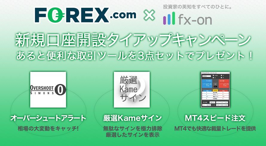 FOREX.com × fx-onタイアップ「ツール3点セット」プレゼントキャンペーントップ画像