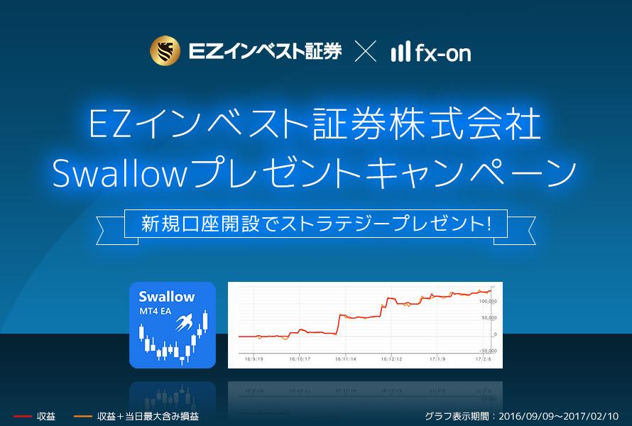 EZインベスト証券株式会社×swallowプレゼントキャンペーントップ画像