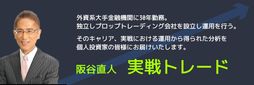 阪谷直人『実戦トレード』
