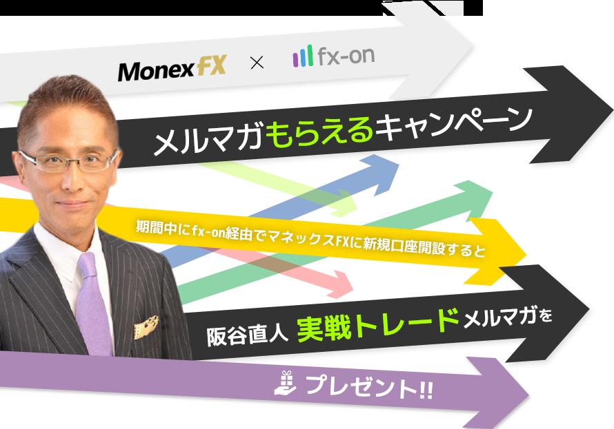 """マネックスFX × 阪谷直人 """"実戦トレード"""" メルマガ』貰えるキャンペーントップ画像"""