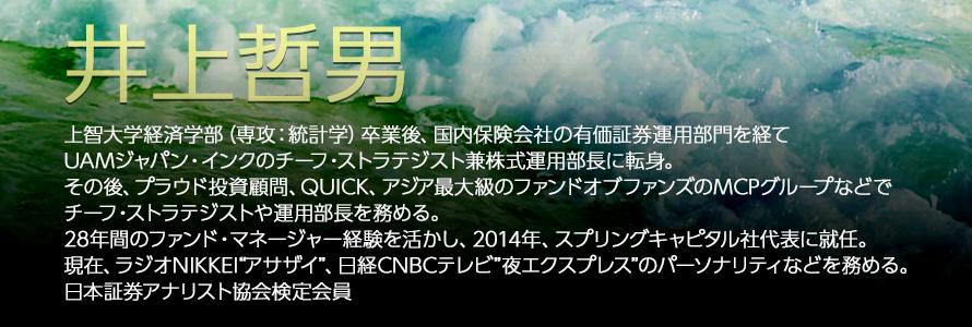"""""""株式供給の鬼"""" 井上哲男『相場の潮流』"""