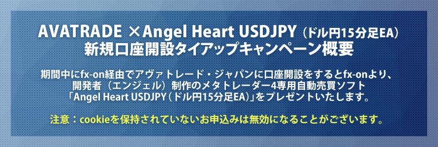 AVATRADE ×Angel Heart USDJPY(ドル円15分足EA) 新規口座開設タイアップキャンペーン概要