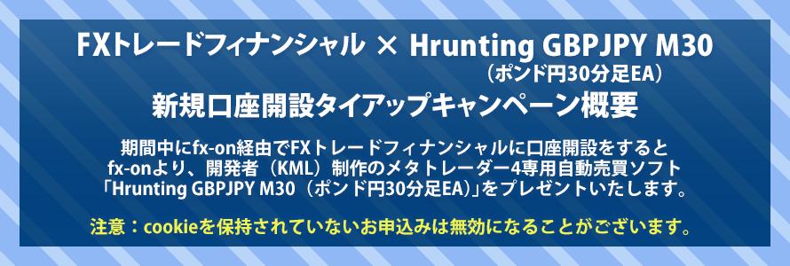 FXTF × Hrunting GBPJPY M30(ポンド円30分足EA) 新規口座開設タイアップキャンペーン概要