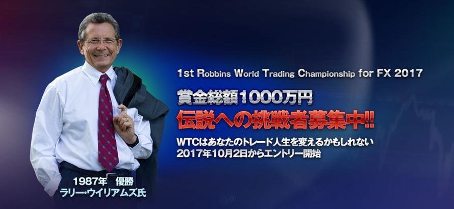 World Cup Trading Championships®(ロビンスカップ)キャンペーントップ画像