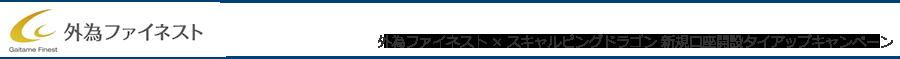 外為ファイネスト Japan