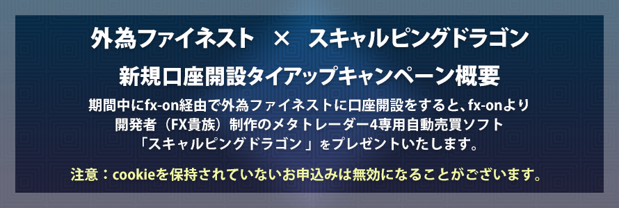 外為ファイネスト × スキャルピングドラゴン 新規口座開設タイアップキャンペーン概要