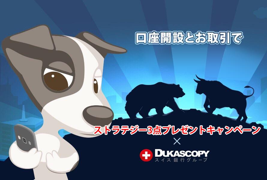 ストラテジー3点プレゼント×デューカスコピー・ジャパン