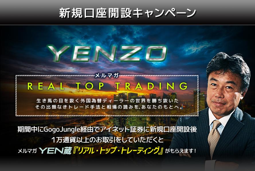 """アイネット証券 × YEN蔵 """"リアルトップ・トレーディング"""" メルマガ』貰えるキャンペーントップ画像"""