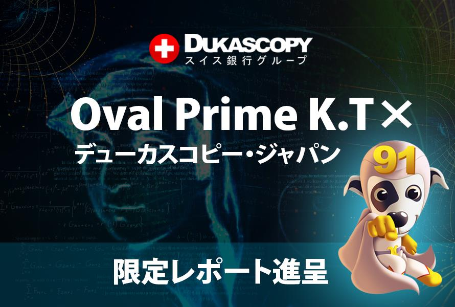 Oval Prime K.t×デューカスコピー・ジャパン★『