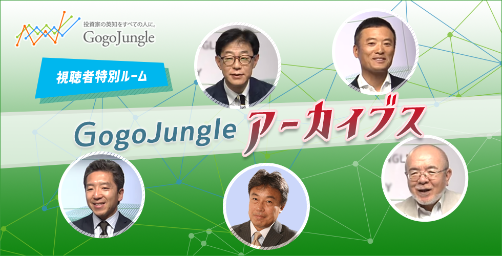 GogoJungle アーカイブス