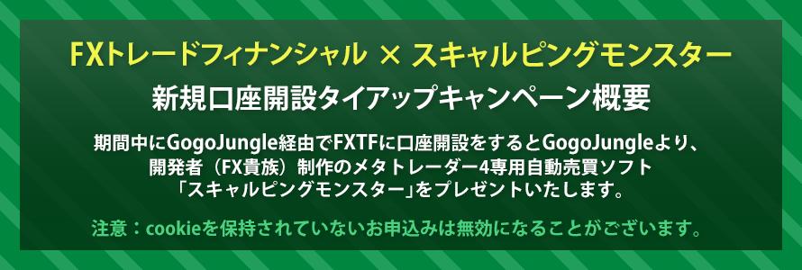 FXTF × スキャルピングモンスター 新規口座開設タイアップキャンペーン概要